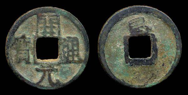 CHINA, TANG Dynasty, KAI YUAN TONG BAO, bronze, 1 cash, 845-846 AD