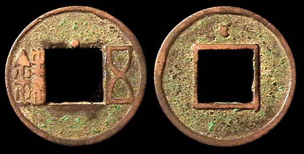 CHINA, EASTERN HAN Dynasty, WU ZHU, bronze