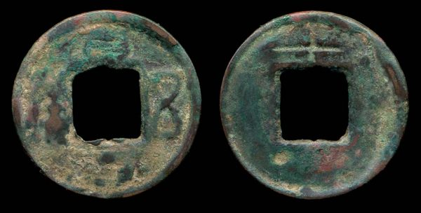 CHINA, THREE KINGDOMS period, ZHI BAI WU ZHU, GANSU, 100 cash, bronze, 221-65 AD