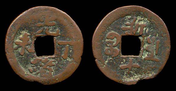 CHINA, XINJIANG, GUANG XU DING WEI, 1875-1908 AD, XINJIANG, copper, 10 cash, 1907 AD, Kucha mint