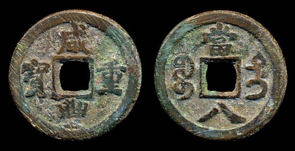 CHINA, XINJIANG, XIAN FENG ZHONG BAO, 1851-1861 AD, XINJIANG, copper, 8 cash, Dihua (Urumqi) mint