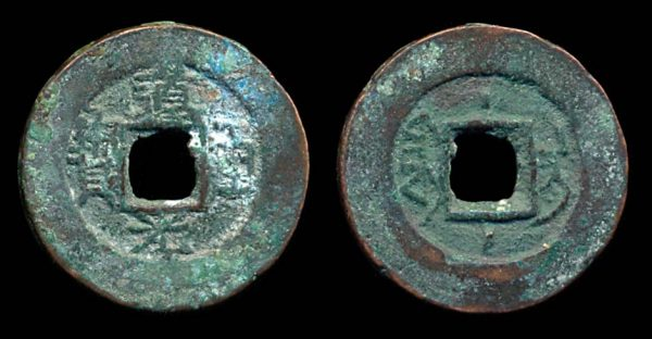 CHINA, XINJIANG, DAO GUANG TONG BAO, 1821-1850 AD, XINJIANG, copper, 1 cash, Ili mint