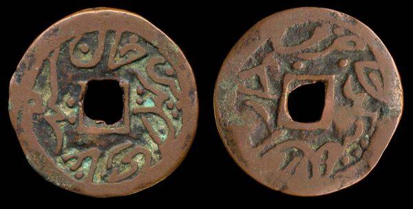 CHINA, XINJIANG, Ghazi Rashid, 1862-1867 AD, XINJIANG, copper, 1 cash, 1281 AH year (1864 AD), Kucha mint