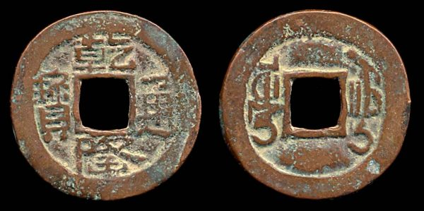 CHINA, XINJIANG, QIAN LONG TONG BAO, 1736-1795 AD, XINJIANG, copper, 1 cash, Ushi mint