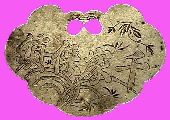 Chinese Amulets