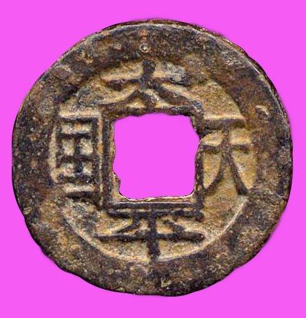 Qing Rebels and Republic