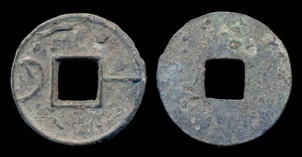Ancient Chinese small bronze round coin