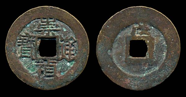 Chinese Ming Dynasty Chong Zhen coin