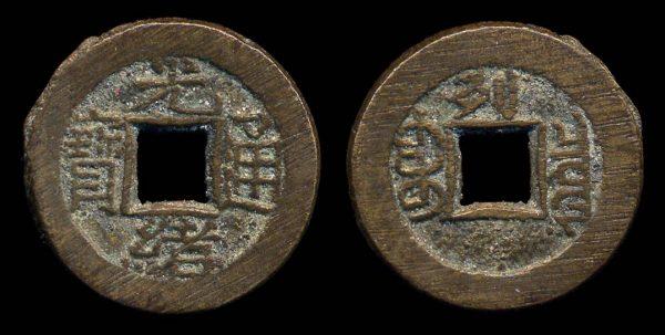 Chinese Guang Xu coin