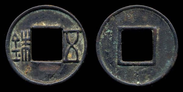 Ancient Chinese Wu Zhu coin