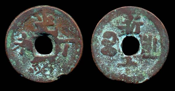 Chinese dated coin of Xinjiang