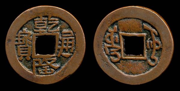 Chinese coin of Xinjiang
