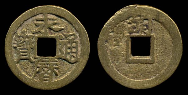 Chinese Ming Rebel Yong Li coin