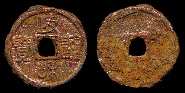 Northern Song Zheng He 2 cash coin