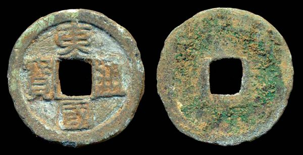 Early Korean Tong Guk Tong Bo coin