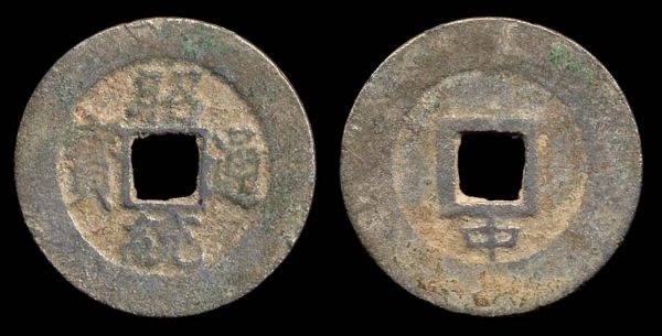 Eighteenth century Chieu Thong Vietnamese coin