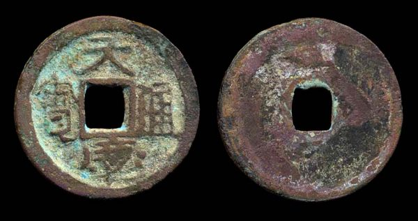 Medieval Vietnamese coin of the anti-Ming war