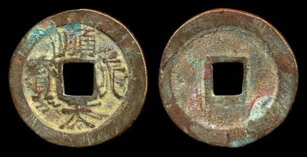 Medieval Vietnamese coin of the early Le Dynasty