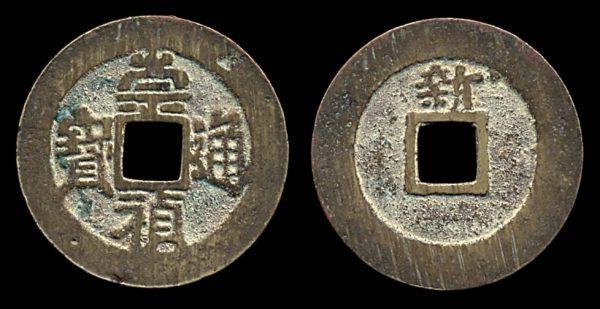 MING Dynasty, CHONG ZHEN TONG BAO