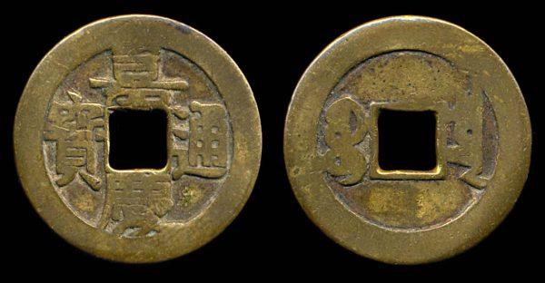 QING Dynasty, JIA QING TONG BAO