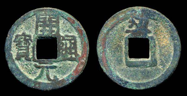 TANG Dynasty, Hui Chang KAI YUAN TONG BAO