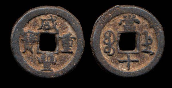 QING Dynasty, XIAN FENG ZHONG BAO, iron 10 cash