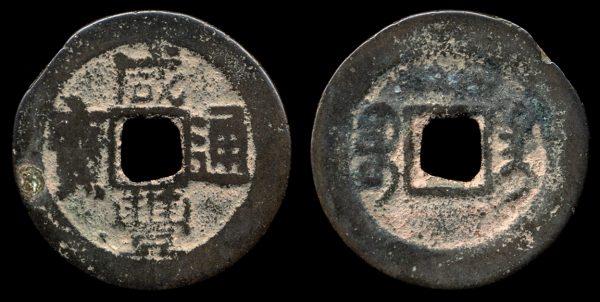 QING Dynasty, XIAN FENG TONG BAO