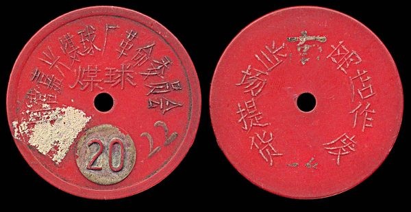 CHINA, ZHEJIANG, Jiaxing Coal Factory token