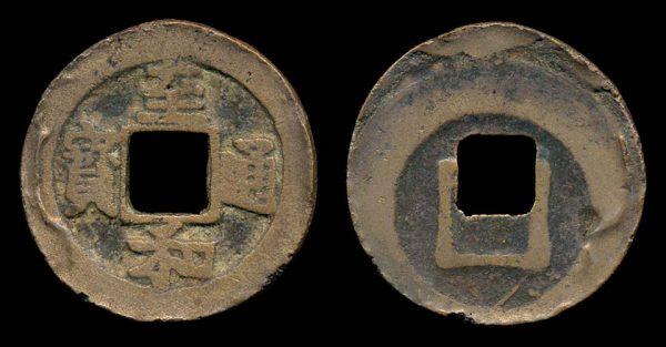 TANG Dynasty, ZHI HE TONG BAO