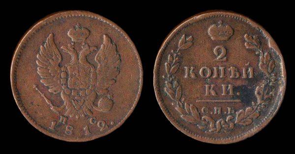 RUSSIA, 2 kopek, 1812 SPB-PS