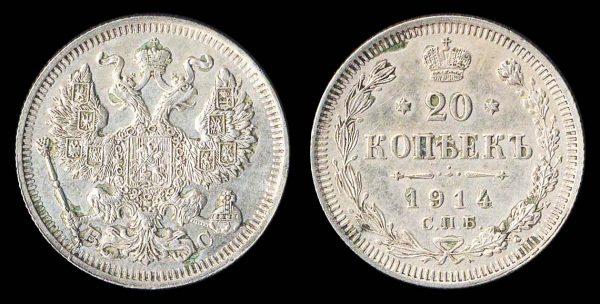 RUSSIA, 20 kopek, 1914 VS
