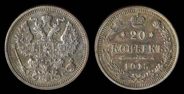 RUSSIA, 20 kopek, 1915 VS