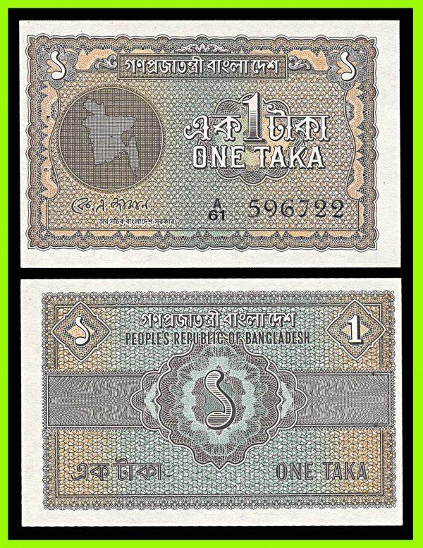 BANGLADESH, 1 taka, (1972), P4