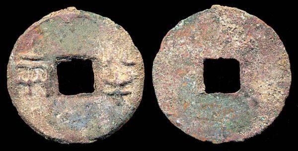 CHINA, QIN, c. 344-336 BC, BAN LIANG