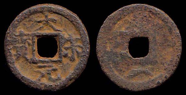 CHINA, S.SONG, DA SONG YUAN BAO, 1225-27 AD, iron