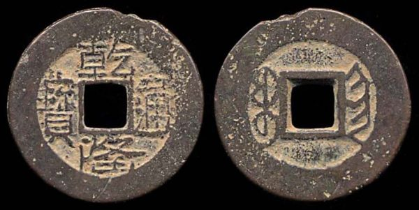 CHINA, QING, QIAN LONG TONG BAO, Guizhou mint, Shan LONG