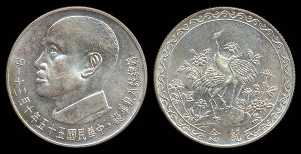CHINA, TAIWAN - ROC, 2000 yuan, year 55 (1966 AD)
