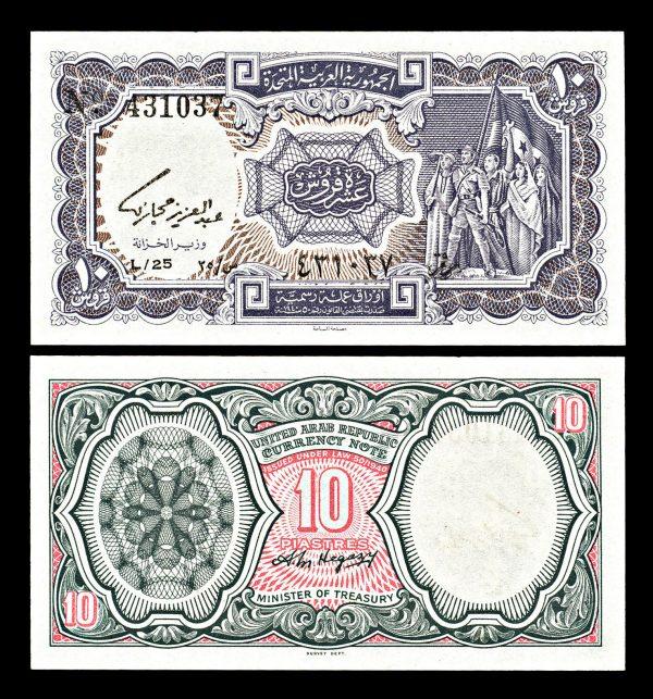 EGYPT, 10 piastres, (1973?), P177c