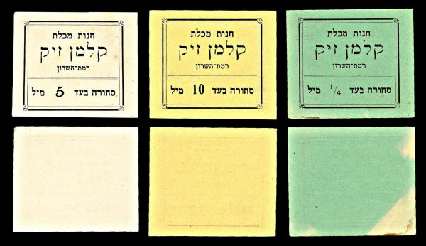 ISRAEL, private chit set, (1947-49)