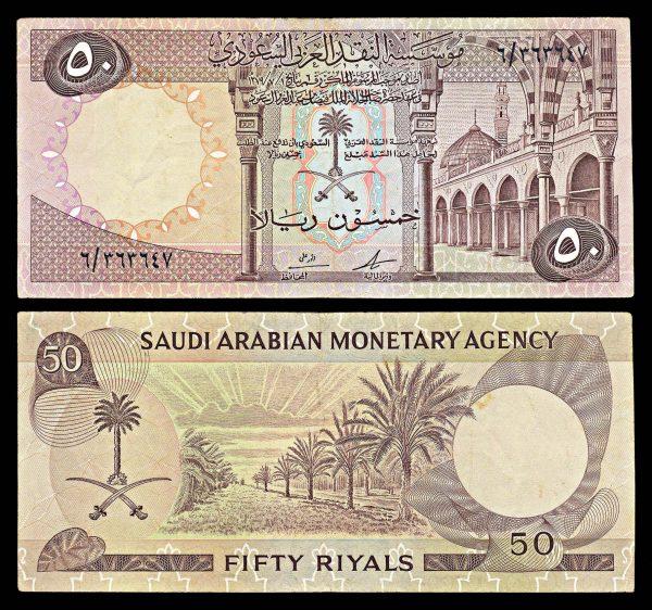 SAUDI ARABIA, 50 riyals, (1968 AD), P14a