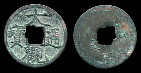 CHINA, DA GUAN TONG BAO, 1107-10 AD, 1 cash