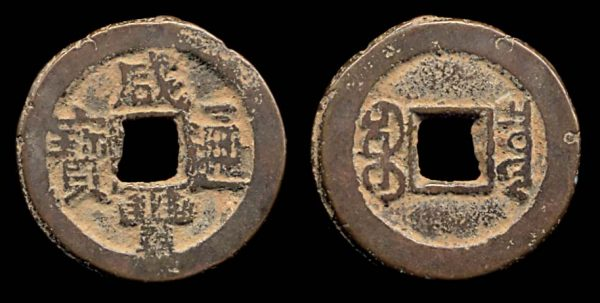 CHINA, XIAN FENG TONG BAO, error coin