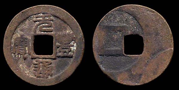 CHINA, YUAN FENG TONG BAO, 1078-1085 AD,  1 cash