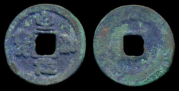 CHINA, ZHI HE YUAN BAO, 1054-1055 AD, 1 cash
