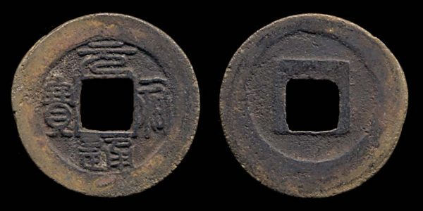 JAPAN, KYUSHU, copper, 1 mon, ND (c. 1580-1620),