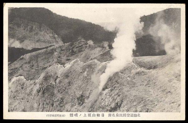 JAPAN, postcard, (1920s-30s)