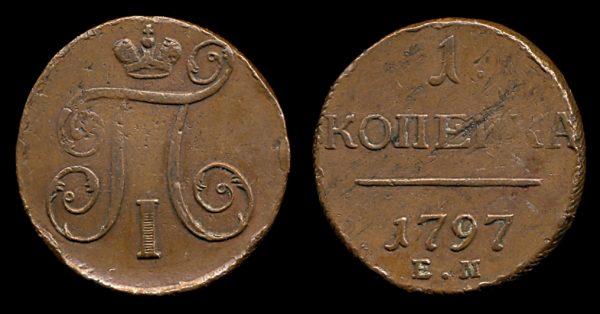 RUSSIA, 1 kopek, 1797 EM