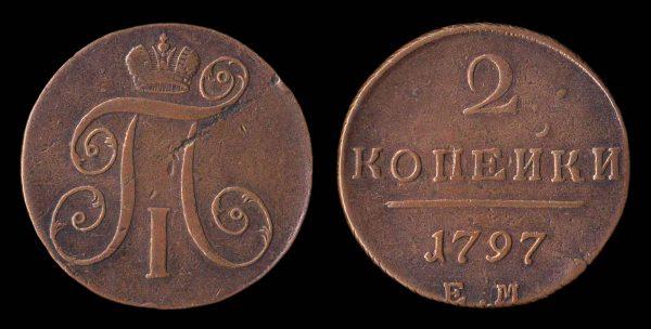 RUSSIA, 2 kopek, 1797 EM