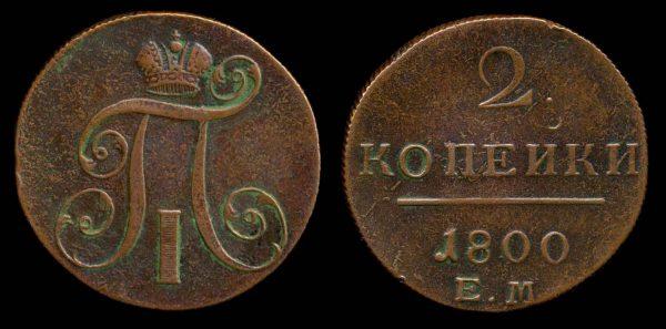 RUSSIA, 2 kopek, 1800 EM