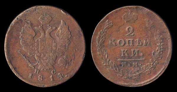 RUSSIA, 2 kopek, 1814 IM-PS